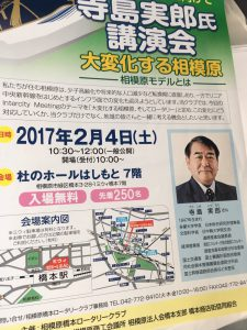 寺島実郎氏の講演会